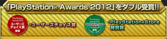 「PlayStation® Awards 2012」をダブル受賞!!